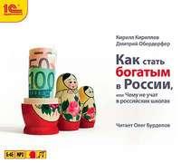 Кириллов, Кирилл Валерьевич  - Как стать богатым в России