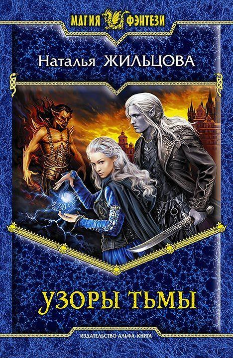 Обложка книги Узоры тьмы, автор Жильцова, Наталья