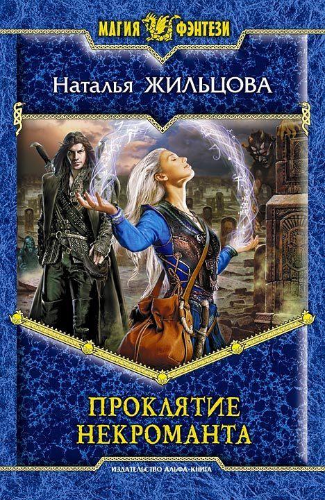 Обложка книги Проклятие некроманта, автор Жильцова, Наталья