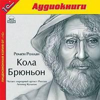 Роллан, Ромен  - Кола Брюньон