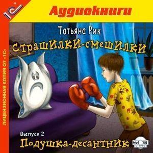 Татьяна Рик бесплатно