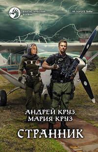 Круз, Андрей  - Странник