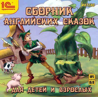Коллективные сборники Сборник английских сказок для детей и взрослых the three little pigs