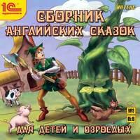 сборники, Коллективные  - Сборник английских сказок для детей и взрослых