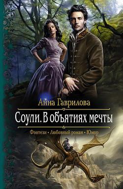 Обложка книги соули в объятиях мечты fb2