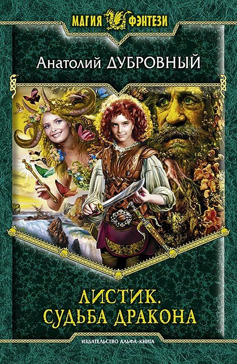 Анатолий Дубровный бесплатно