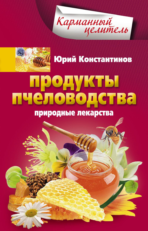 Продукты пчеловодства. Природные лекарства