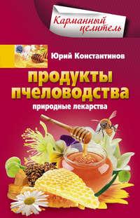 - Продукты пчеловодства. Природные лекарства