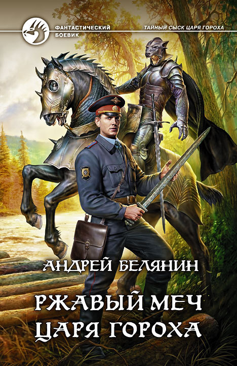 Андрей Белянин Ржавый меч царя Гороха андрей белянин ржавый меч царя гороха