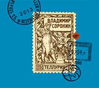 Сорокин, Владимир  - Теллурия