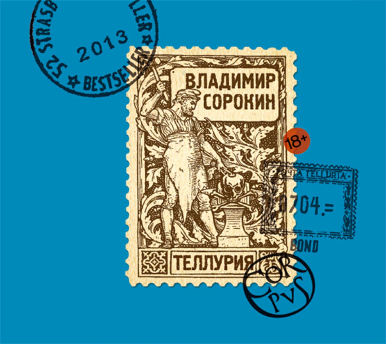 Владимир сорокин все книги скачать