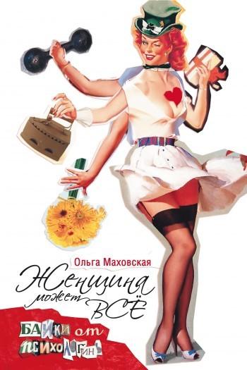Ольга Маховская - Женщина может все. Байки психологинь
