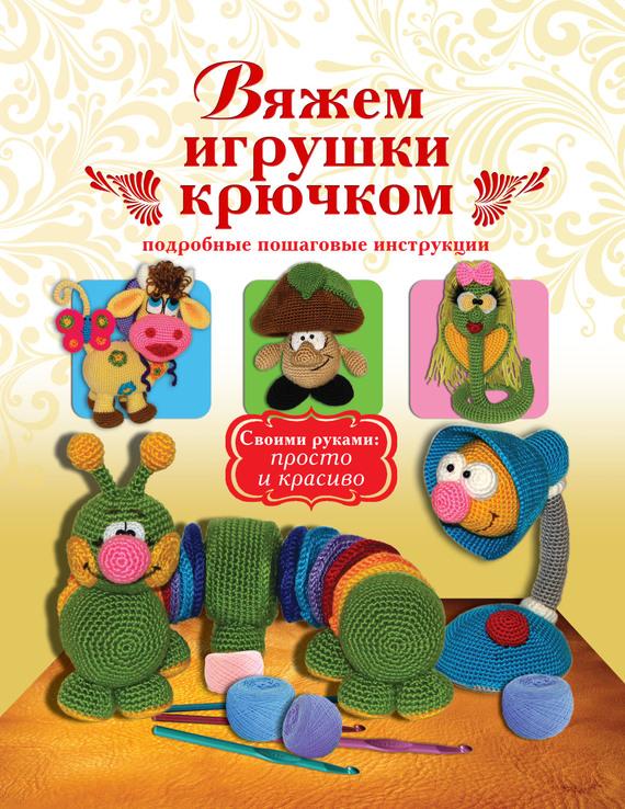 книга вяжем игрушки <u>вязание крючком самое интересное в блогах</u> крючком скачать