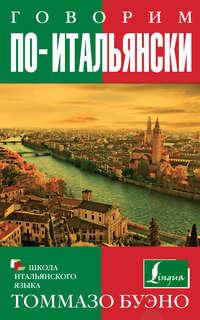 Буэно, Томмазо  - Говорим по-итальянски. Учебное пособие