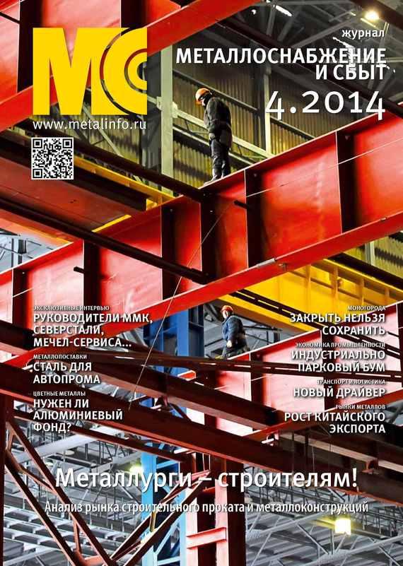 Металлоснабжение и сбыт №04/2014