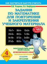 Узорова, О. В.  - Задания по математике для повторения и закрепления учебного материала. 4 класс