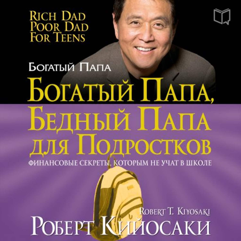 Роберт кийосаки книги mp3 скачать бесплатно