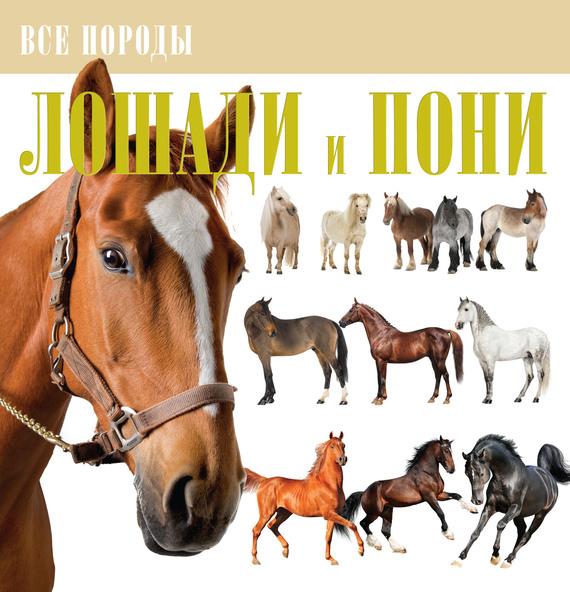 В. М. Жабцев Лошади и пони махаон моя большая книга о лошадях и пони