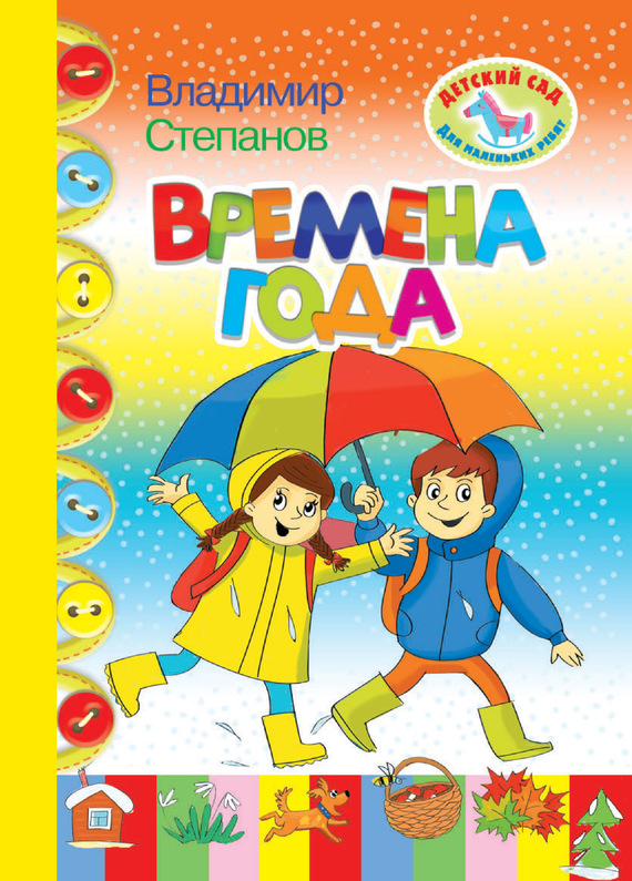 Владимир Степанов Времена года ISBN: 978-5-386-06567-6 степанов в время времена года