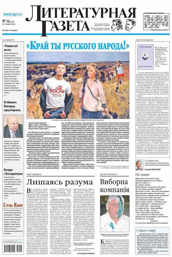 Литературная газета №15 (6458) 2014