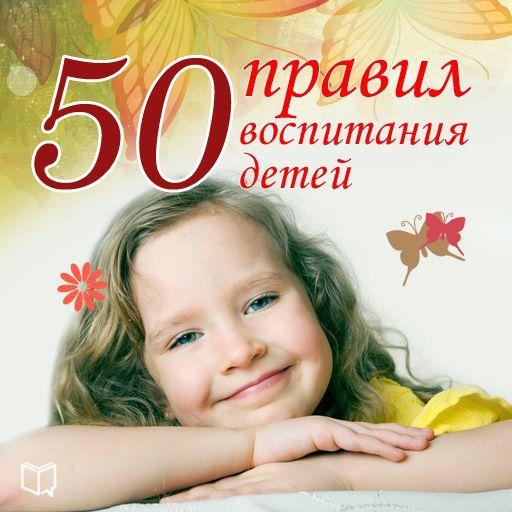 Скачать 50 правил воспитания детей быстро