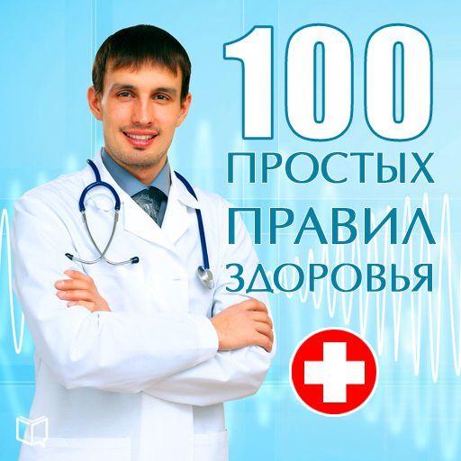 100 простых правил здоровья