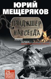 Мещеряков, Юрий  - Панджшер навсегда (сборник)