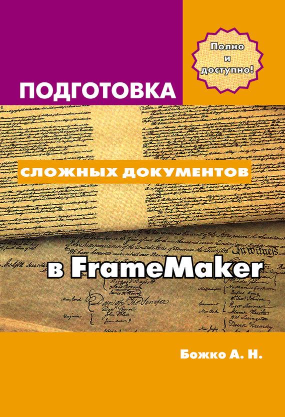 Достойное начало книги 09/04/73/09047309.bin.dir/09047309.cover.jpg обложка