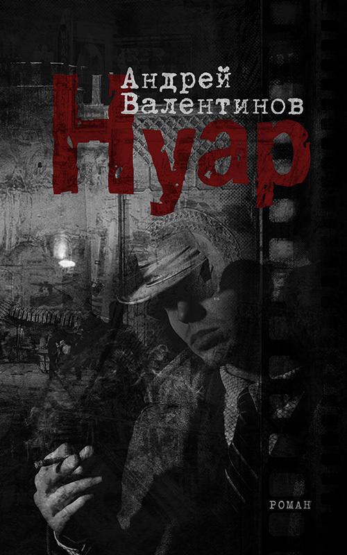 Андрей Валентинов Нуар ставров н п вторая мировая великая отечественная