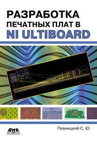 Певницкий, Сергей  - Разработка печатных плат в NI Ultiboard