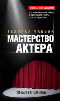 Чаббак, Ивана  - Мастерство актера: Техника Чаббак