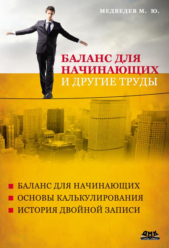 М. Ю. Медведев Баланс для начинающих и другие труды в жданова ю щеголева ю сорокин русские и русскость
