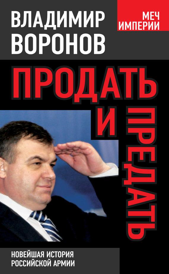 Владимир Воронов бесплатно