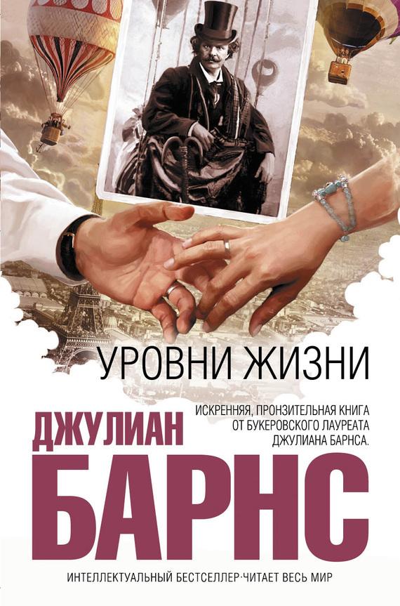 Джулиан Барнс Уровни жизни уровни жизни