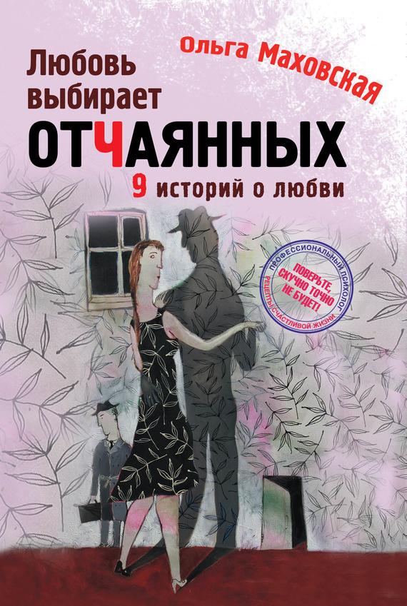 Ольга Маховская Любовь выбирает отчаянных маховская ольга ивановна