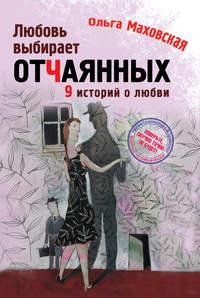 Маховская, Ольга  - Любовь выбирает отчаянных
