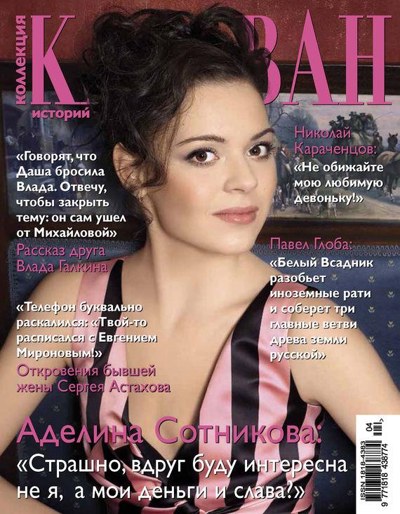 Отсутствует Коллекция Караван историй №04 / апрель 2014