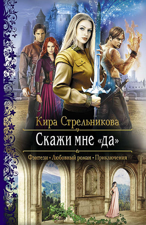 Кира александрова книги скачать бесплатно без регистрации