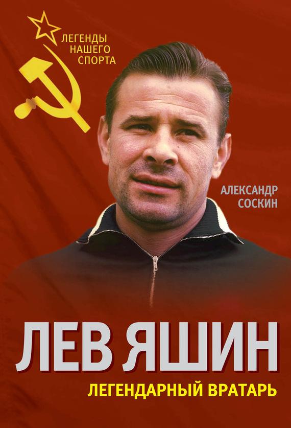 Лев Яшин. Легендарный вратарь развивается неторопливо и уверенно
