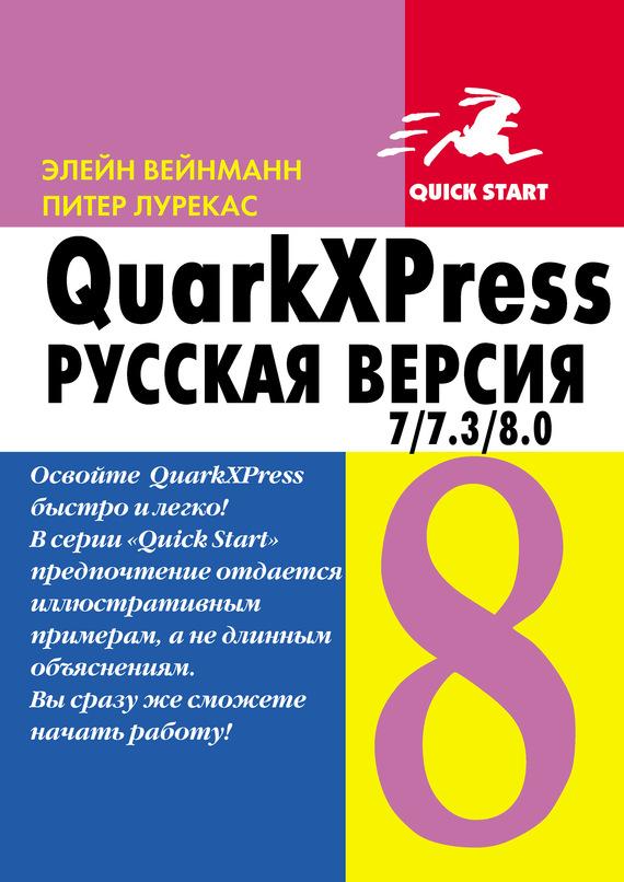 Питер Лурекас QuarkXpress 7.0/7.3/8.0 для Windows и Мacintosh