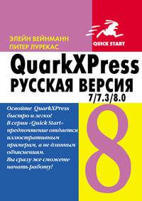 Лурекас, Питер  - QuarkXpress 7.0/7.3/8.0 для Windows и Мacintosh