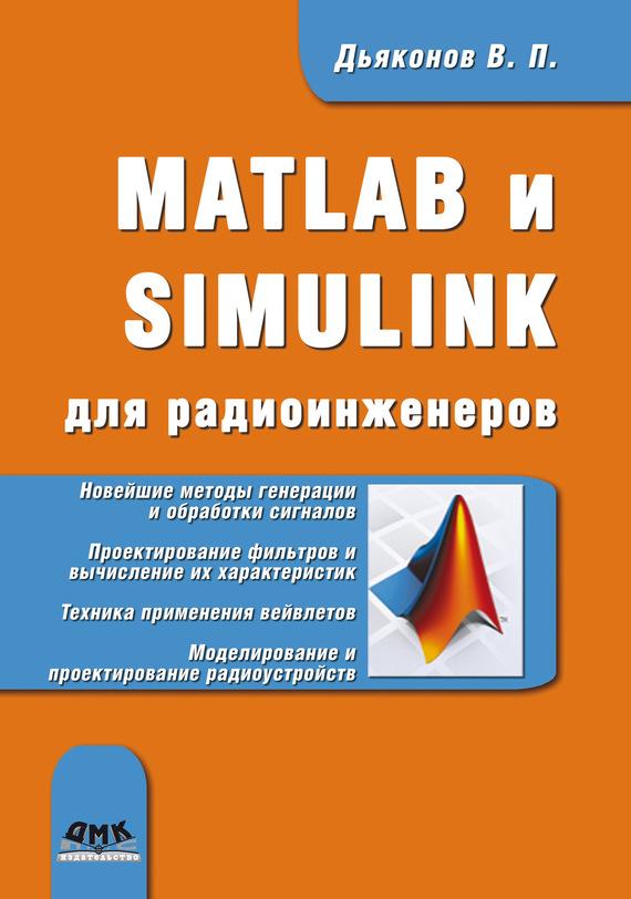 В. П. Дьяконов MATLAB и SIMULINK для радиоинженеров matlab и simulink для радиоинженеров