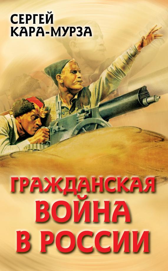 Сергей Кара-Мурза Гражданская война в России кара мурза с г и др оранжевая мина