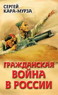 - Гражданская война в России