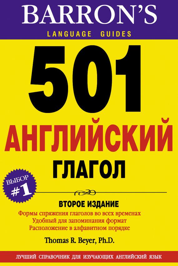 Отсутствует 501 Английский глагол глагол всему голова учебный словарь русских глаголов и глагольного управления для иностранцев выпуск 1 базовый уровень а2