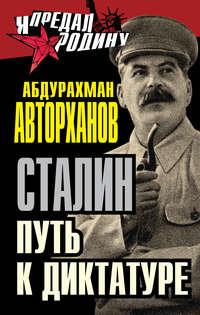 Авторханов, Абдурахман  - Сталин. Путь к диктатуре