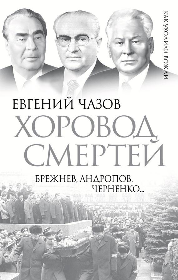 Хоровод смертей. Брежнев, Андропов, Черненко происходит активно и целеустремленно