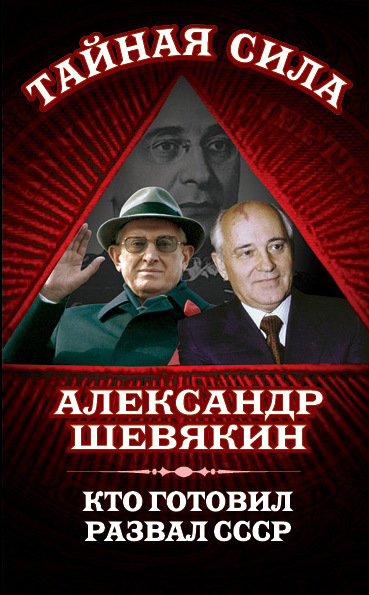 Александр Шевякин Кто готовил развал СССР