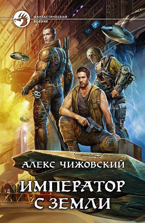 Алексей Чижовский - Император с Земли