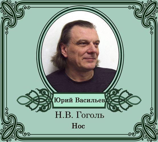 Николай Васильевич Гоголь Нос  григорян в г принцессы императрицы
